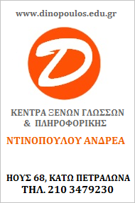 dinopoulos